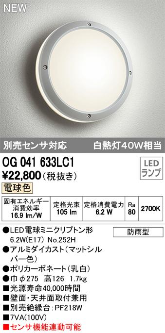 OG041633LC1エクステリア LEDポーチライト防雨型 別売センサ対応 電球色 白熱灯40W相当オーデリック 照明器具 玄関 屋外用 壁面・天井面取付兼用