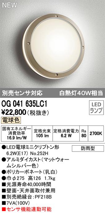 OG041635LC1エクステリア LEDポーチライト防雨型 別売センサ対応 電球色 白熱灯40W相当オーデリック 照明器具 玄関 屋外用 壁面・天井面取付兼用
