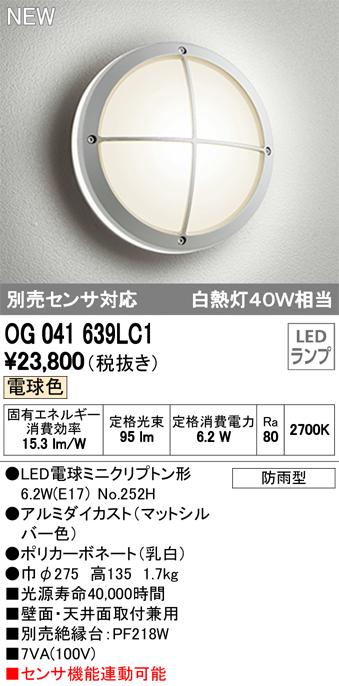 OG041639LC1エクステリア LEDポーチライト防雨型 別売センサ対応 電球色 白熱灯40W相当オーデリック 照明器具 玄関 屋外用 壁面・天井面取付兼用