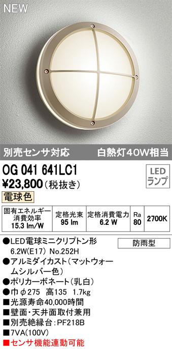 OG041641LC1エクステリア LEDポーチライト防雨型 別売センサ対応 電球色 白熱灯40W相当オーデリック 照明器具 玄関 屋外用 壁面・天井面取付兼用