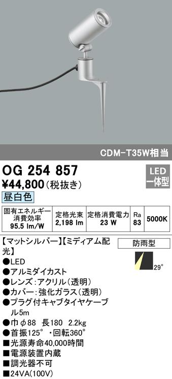 OG254857エクステリア LEDスポットライト COBタイプ昼白色 防雨型 ミディアム配光 CDM-T35W相当オーデリック 照明器具 ライトアップ用照明 屋外 壁面・天井面取付兼用