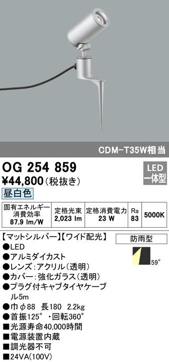 オーデリック 照明器具エクステリア LEDスポットライト COBタイプワイド配光 昼白色 CDM-T35W相当OG254859