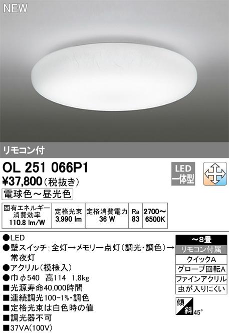 【9/4 20:00~9/11 1:59 エントリーとカードでポイント最大34倍】OL251066P1オーデリック 照明器具 LED和風シーリングライト LC-FREE調光・調色 リモコン付 OL251066P1 【~8畳】