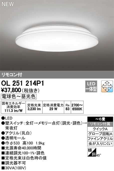 【9/4 20:00~9/11 1:59 エントリーとカードでポイント最大34倍】OL251214P1オーデリック 照明器具 LEDシーリングライト LC-FREE 調光・調色 OL251214P1 【~6畳】
