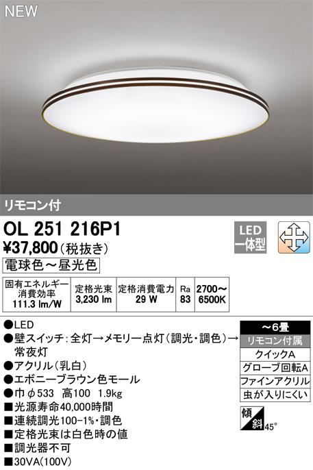【9/4 20:00~9/11 1:59 エントリーとカードでポイント最大34倍】OL251216P1オーデリック 照明器具 LEDシーリングライト LC-FREE 調光・調色 OL251216P1 【~6畳】