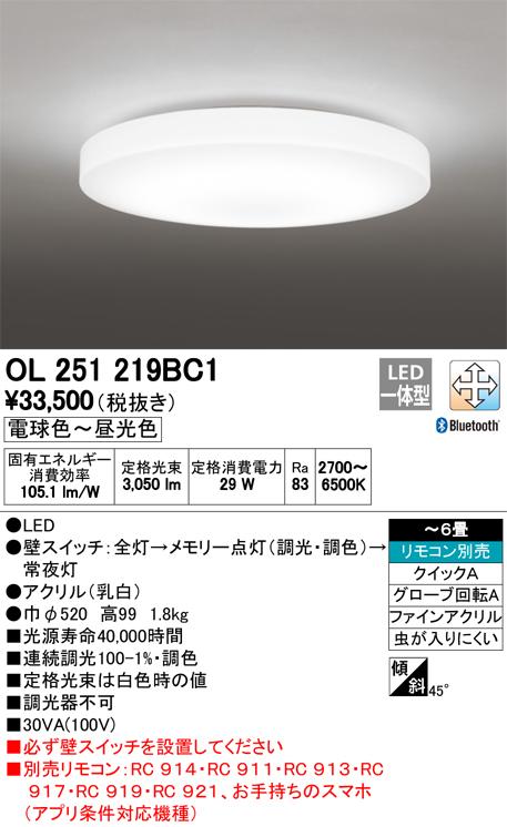 【8/25は店内全品ポイント3倍!】OL251219BC1オーデリック 照明器具 CONNECTED LIGHTING LEDシーリングライト LC-FREE Bluetooth対応 調光・調色 OL251219BC1 【~6畳】