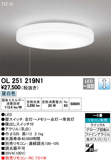OL251219N1LEDシーリングライト 6畳用調光タイプ 昼白色 引きひもスイッチ付オーデリック 照明器具 居間・リビング向け 天井照明 【~6畳】