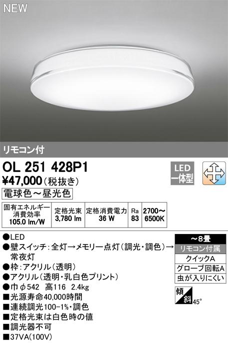 ★オーデリック 照明器具LEDシーリングライト CLEAR COMPOSITIONLC-FREE 調光・調色OL251428P1【~8畳】