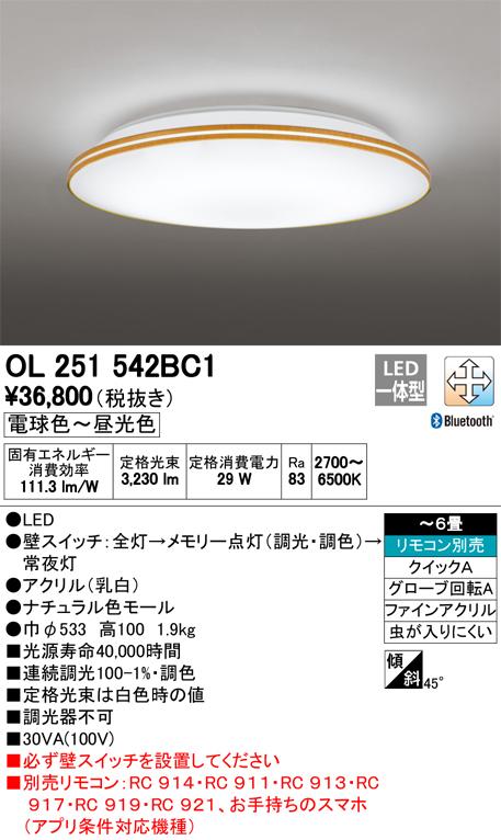 【9/4 20:00~9/11 1:59 エントリーとカードでポイント最大34倍】OL251542BC1オーデリック 照明器具 CONNECTED LIGHTING LEDシーリングライト LC-FREE Bluetooth対応 調光・調色 OL251542BC1 【~6畳】