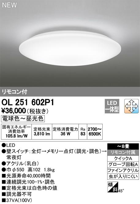 【9/4 20:00~9/11 1:59 エントリーとカードでポイント最大34倍】OL251602P1オーデリック 照明器具 LEDシーリングライト LC-FREE 調光・調色 OL251602P1 【~8畳】