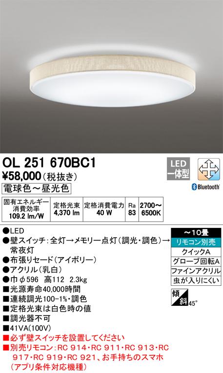 オーデリック 照明器具CONNECTED LIGHTING LEDシーリングライトLC-FREE Bluetooth対応 調光・調色OL251670BC1【~10畳】