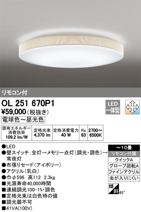 オーデリック 照明器具LEDシーリングライト LC-FREE 調光・調色OL251670P1【~10畳】
