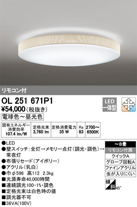 オーデリック 照明器具LEDシーリングライト LC-FREE 調光・調色OL251671P1【~8畳】
