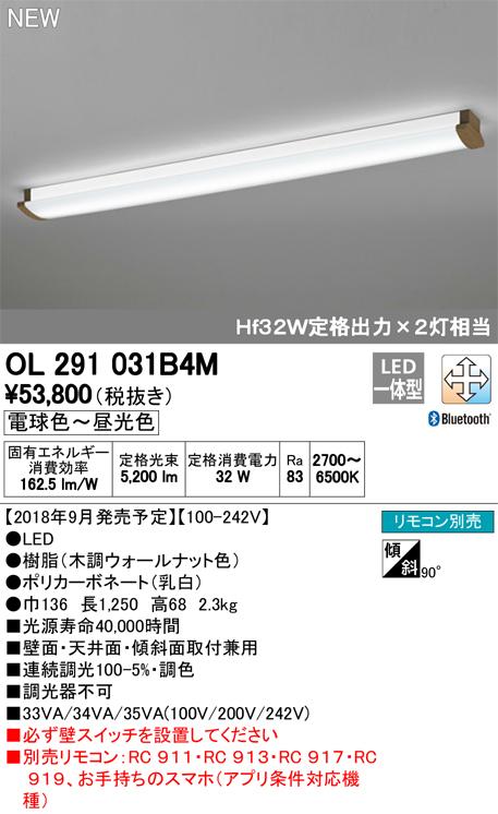 オーデリック 照明器具LEDブラケットライト SOLID LINE [ソリッドライン 幅広タイプ]CONNECTED LIGHTING LC-FREE Bluetooth対応 調光・調色Hf32W定格出力×2灯相当OL291031B4M