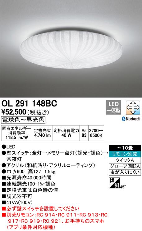 オーデリック 照明器具CONNECTED LIGHTING LED和風シーリングライトLC-FREE Bluetooth対応 調光・調色タイプOL291148BC【~10畳】