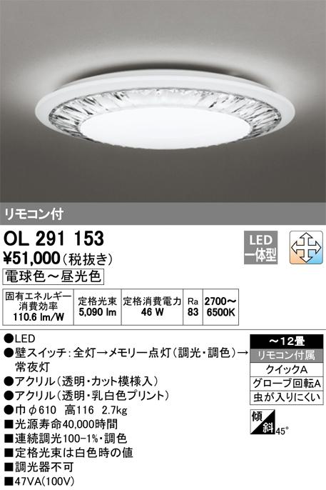 オーデリック 照明器具LEDシーリングライト LC-FREE 調光・調色OL291153【~12畳】