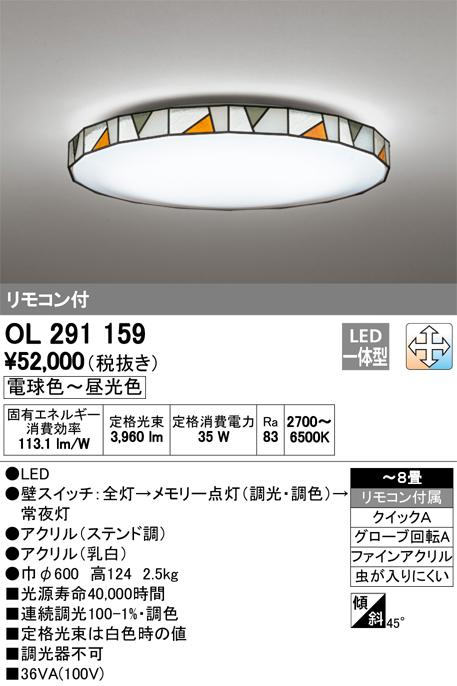 OL291159LEDシーリングライト 8畳用LC-FREE 調光・調色オーデリック 照明器具 居間・リビング向け 天井照明 【~8畳】