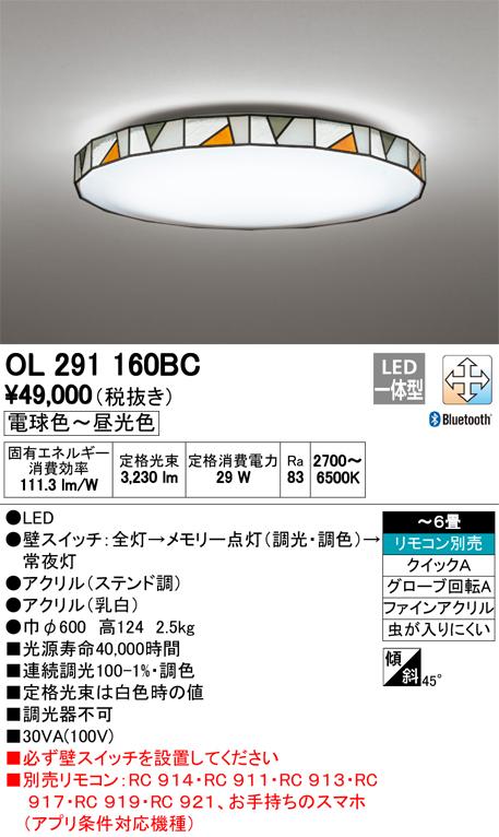 オーデリック 照明器具CONNECTED LIGHTING LEDシーリングライトLC-FREE Bluetooth対応 調光・調色OL291160BC【~6畳】