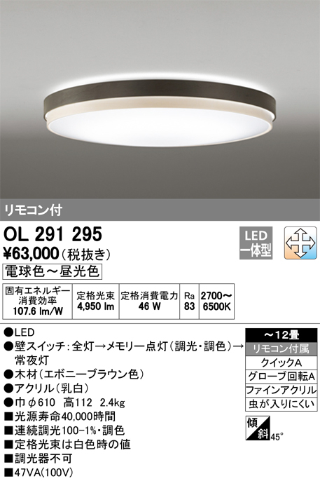 オーデリック 照明器具LEDシーリングライト LC-FREE 調光・調色OL291295【~12畳】
