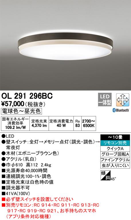 オーデリック 照明器具CONNECTED LIGHTING LEDシーリングライトLC-FREE Bluetooth対応 調光・調色OL291296BC【~10畳】