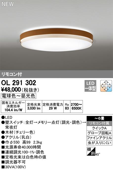オーデリック 照明器具LEDシーリングライト LC-FREE 調光・調色OL291302【~6畳】