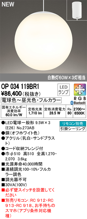 オーデリック 照明器具CONNECTED LIGHTING LEDペンダントライトLC-FREE RGB Bluetooth対応 フルカラー調光・調色白熱灯60W×3灯相当OP034119BR1