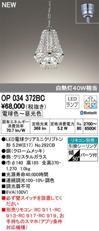 オーデリック 照明器具CONNECTED LIGHTING LEDペンダントライトLC-FREE 青tooth対応 調光・調色白熱灯40W相当OP034372BC