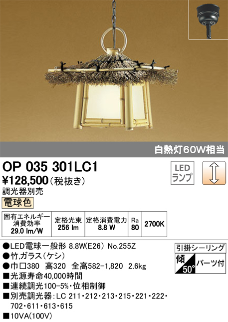 オーデリック 照明器具LED和風ペンダントライト 電球色 LC調光白熱灯60W相当OP035301LC1