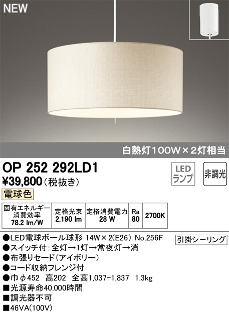 OP252292LD1LEDダイニングペンダントライト非調光 電球色 白熱灯100W×2灯相当オーデリック 照明器具 洋風 ダイニング向け