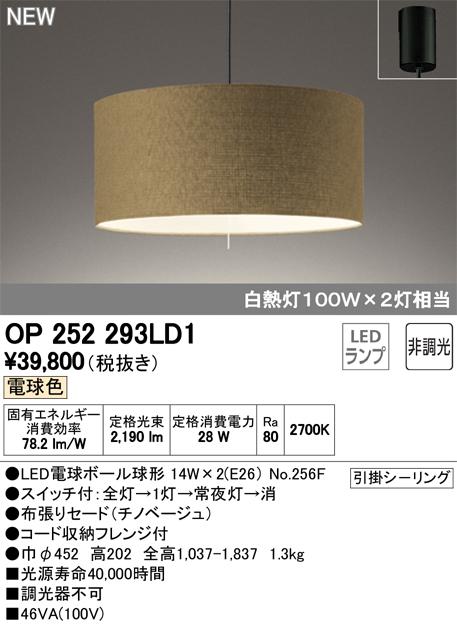 OP252293LD1LEDダイニングペンダントライト非調光 電球色 白熱灯100W×2灯相当オーデリック 照明器具 洋風 ダイニング向け