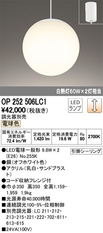 オーデリック 照明器具LEDペンダントライト 電球色 LC調光白熱灯60W×2灯相当OP252506LC1