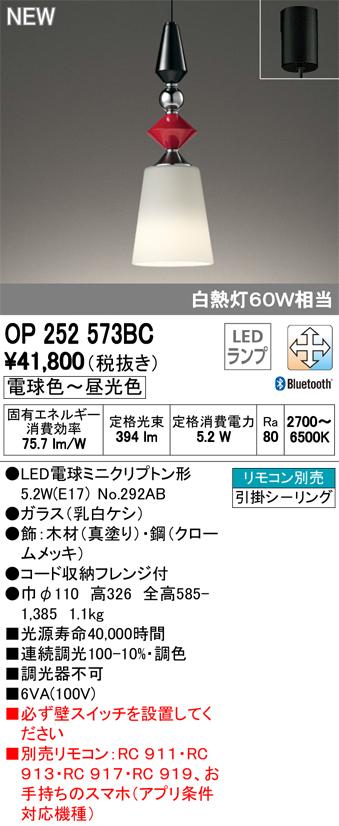 オーデリック 照明器具CONNECTED LIGHTING LEDペンダントライトLC-FREE Bluetooth対応 調光・調色フレンジタイプ 白熱灯60W相当made in NIPPON 山中漆器OP252573BC