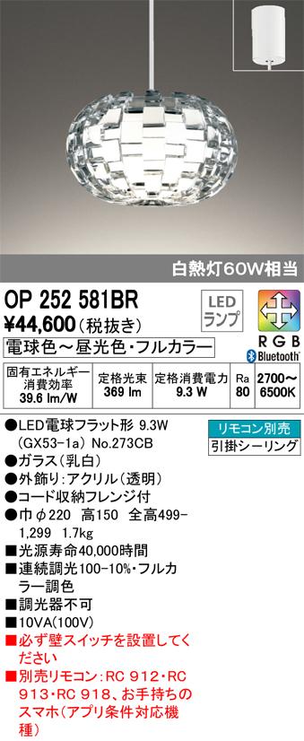 オーデリック 照明器具CONNECTED LIGHTING LEDペンダントライトLC-FREE RGB Bluetooth対応 フルカラー調光・調色フレンジタイプ 白熱灯60W相当OP252581BR