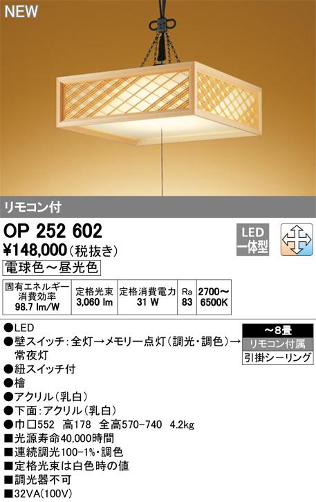 オーデリック 照明器具LED和風ペンダントライト 引きひもスイッチ付LC-FREE調光・調色 リモコン付OP252602【~8畳】