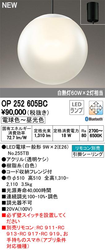 オーデリック 照明器具CONNECTED LIGHTING LEDペンダントライトLC-FREE Bluetooth対応 調光・調色白熱灯60W×2灯相当OP252605BC