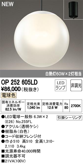 オーデリック 照明器具LEDペンダントライト 電球色 非調光白熱灯60W×2灯相当OP252605LD