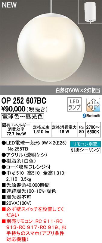 オーデリック 照明器具CONNECTED LIGHTING LEDペンダントライトLC-FREE Bluetooth対応 調光・調色白熱灯60W×2灯相当OP252607BC