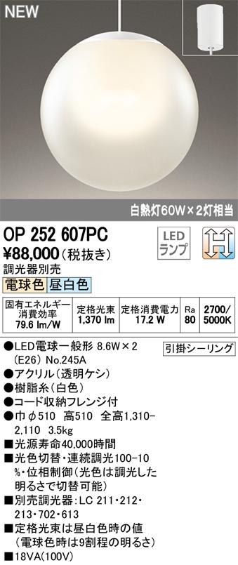 オーデリック 照明器具LEDペンダントライト LC-CHANGE 光色切替調光白熱灯60W×2灯相当OP252607PC