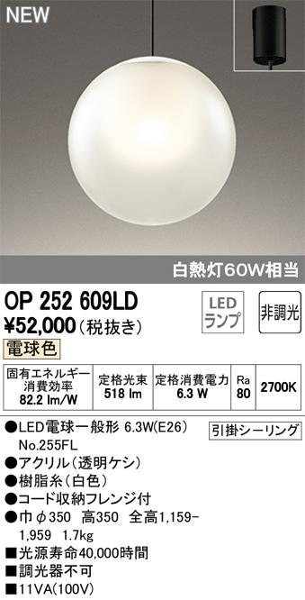オーデリック 照明器具LEDペンダントライト 電球色 非調光白熱灯60W相当OP252609LD