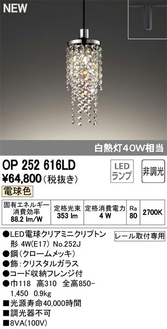 オーデリック 照明器具LEDペンダントライト 電球色 非調光プラグタイプ 白熱灯40W相当OP252616LD