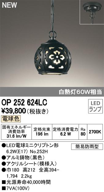 OP252624LCエクステリア LEDポーチライト簡易防雨型 電球色 白熱灯40W相当オーデリック 照明器具 玄関 屋外用