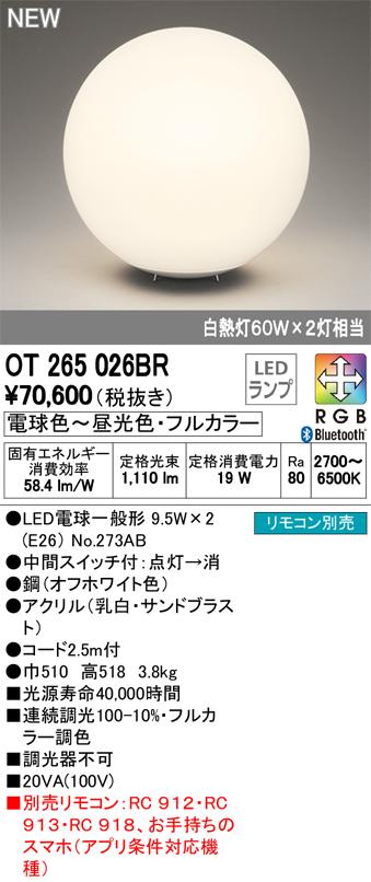 オーデリック 照明器具CONNECTED LIGHTING LEDフロアスタンドLC-FREE RGB Bluetooth対応 フルカラー調光・調色白熱灯60W×2灯相当OT265026BR