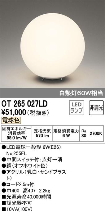 即納!最大半額! オーデリック 照明器具LEDスタンドライト オーデリック 電球色 電球色 非調光白熱灯60W相当OT265027LD, 雑貨温泉:c4fe7fdc --- clftranspo.dominiotemporario.com