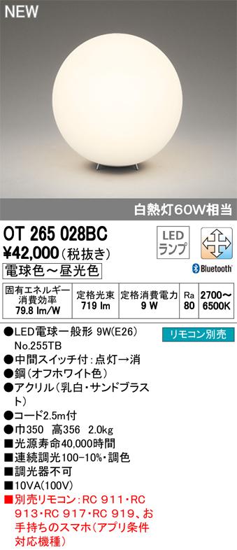 オーデリック 照明器具CONNECTED LIGHTING LEDスタンドライトLC-FREE RGB Bluetooth対応 フルカラー調光・調色白熱灯60W相当OT265028BC