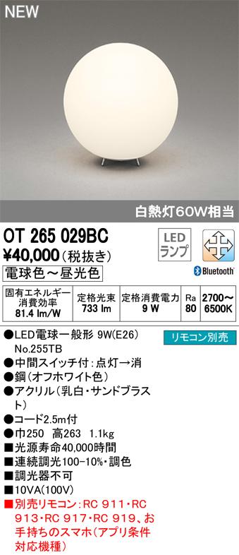 オーデリック 照明器具CONNECTED LIGHTING LEDスタンドライトLC-FREE RGB Bluetooth対応 フルカラー調光・調色白熱灯60W相当OT265029BC
