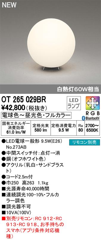 オーデリック 照明器具CONNECTED LIGHTING LEDフロアスタンドLC-FREE RGB Bluetooth対応 フルカラー調光・調色白熱灯60W相当OT265029BR