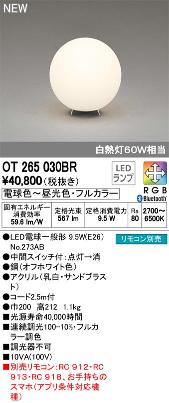 オーデリック 照明器具CONNECTED LIGHTING LEDフロアスタンドLC-FREE RGB Bluetooth対応 フルカラー調光・調色白熱灯60W相当OT265030BR