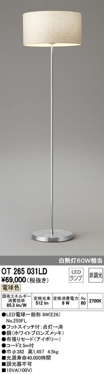 オーデリック 照明器具LEDスタンドライト 電球色 非調光白熱灯60W相当OT265031LD