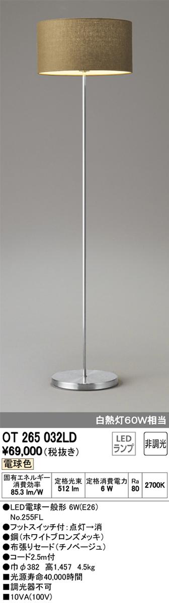 オーデリック 照明器具LEDスタンドライト 電球色 非調光白熱灯60W相当OT265032LD
