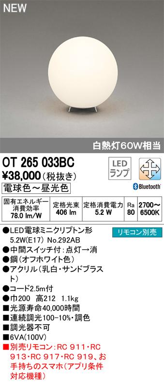 オーデリック 照明器具CONNECTED LIGHTING LEDスタンドライトLC-FREE RGB Bluetooth対応 フルカラー調光・調色白熱灯60W相当OT265033BC